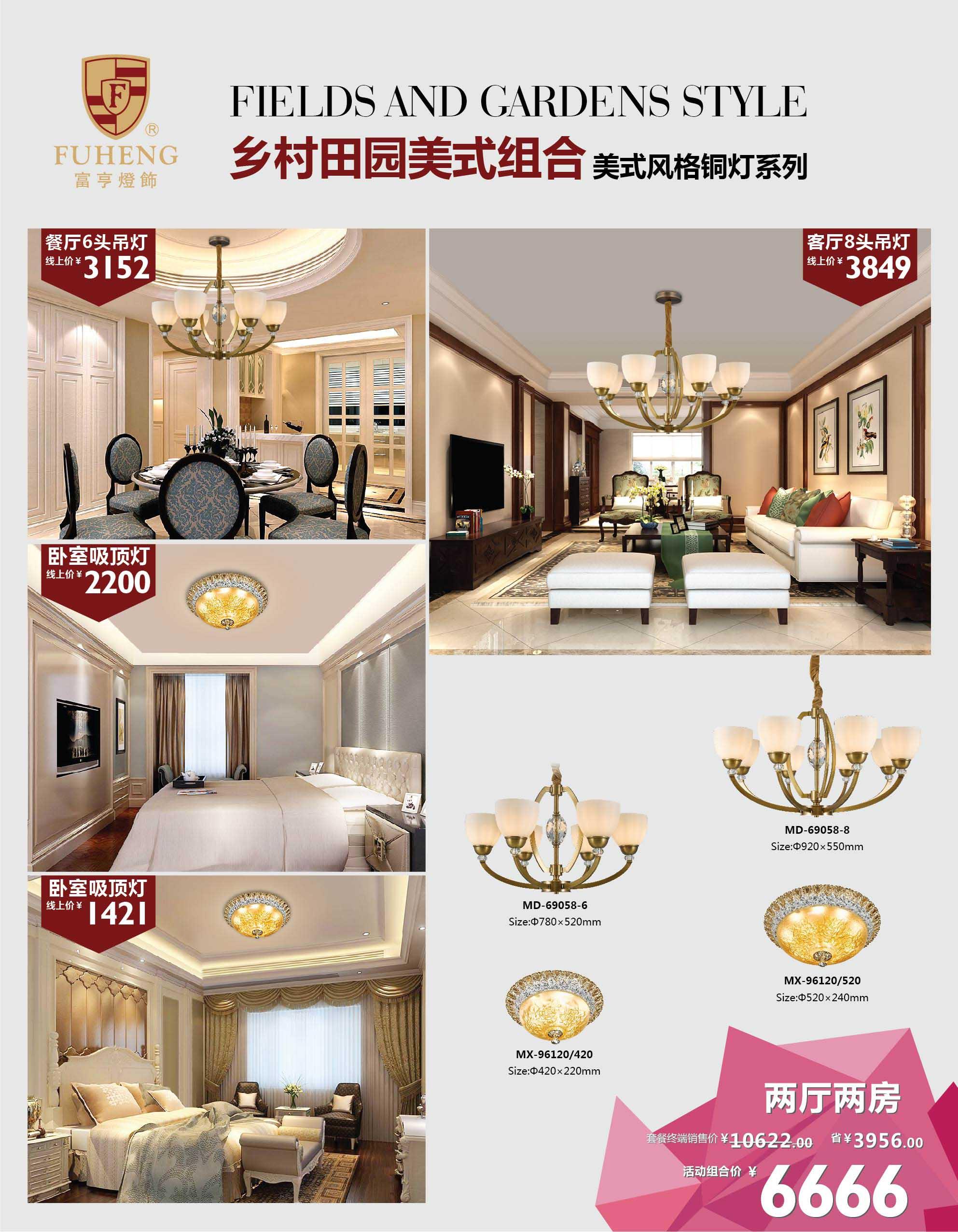 预售富亨欧式美式现代双层金水晶全铜灯组合吊灯灯具套餐别墅